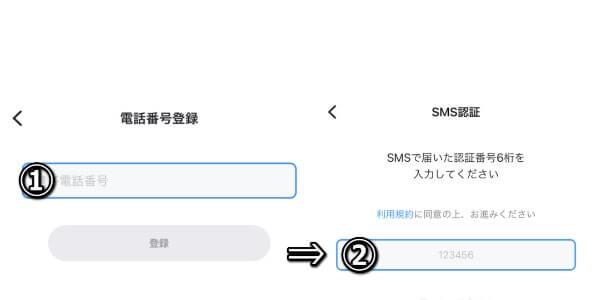 Kyash(キャッシュ)に携帯電話番号を登録してSMS認証を行う