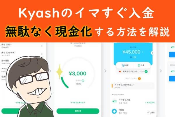 Kyash(キャッシュ)のイマすぐ入金を使った後払い現金化!特徴・方法・手順を徹底解説
