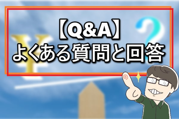 ライフパートナーの現金化によくある質問【Q&A】