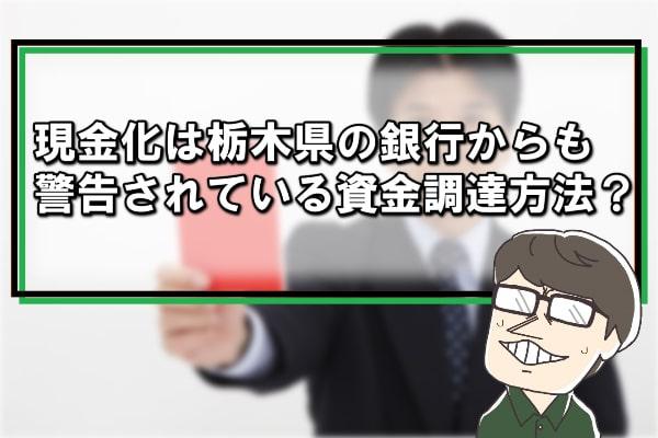 栃木県(宇都宮)でクレジットカード現金化を利用する時の注意点