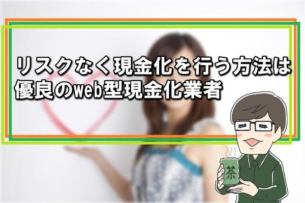 栃木県(宇都宮)でクレジットカード現金化を安全に利用できる業者はいるのか?
