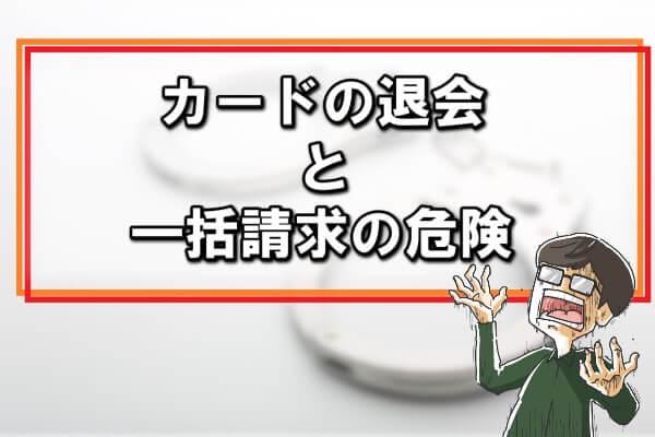 クレジットカード現金化を千葉県で利用する時の注意点