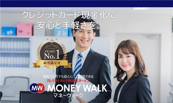 クレジットカード現金化業者マネーウォーク