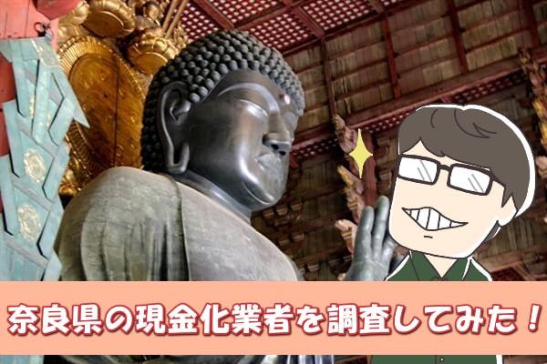 奈良県でクレジットカード現金化可能な店舗は?優良店12選の詳細や換金方法を解説!
