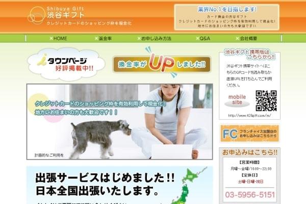 クレジットカード現金化の渋谷ギフト