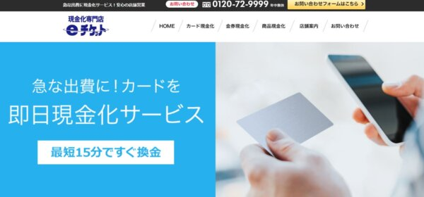e-チケット 横浜店