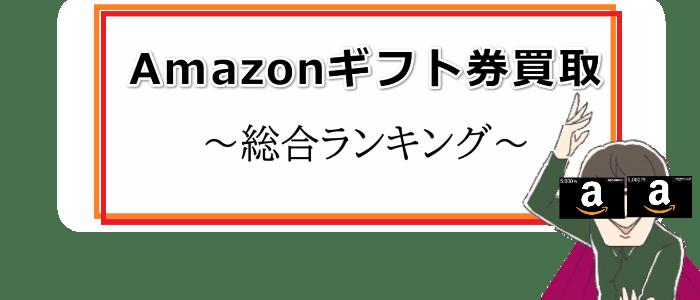 最新のamazonギフト券買取業者の総合ランキング