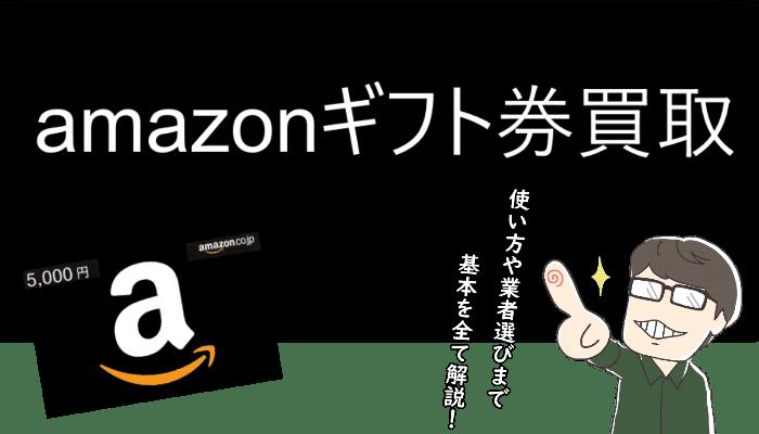 amazonギフト券買取を徹底解説