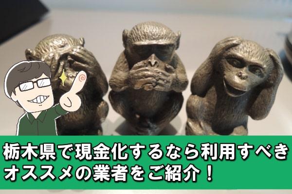 栃木県(宇都宮)のクレジットカード現金化業者オススメの店舗16選!