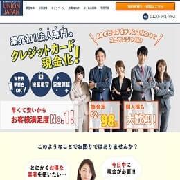 クレジットカード現金化業者ユニオンジャパン