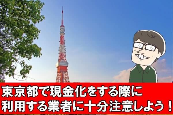 東京都(新宿・上野・池袋)でクレジットカード現金化を安全に利用できる業者を調査してみた!